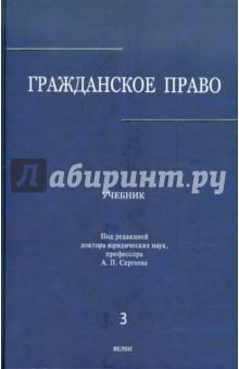 Гражданское право.Учебник. В 3-х томах. Том 3 - Абрамова, Аверченко, Байгушева
