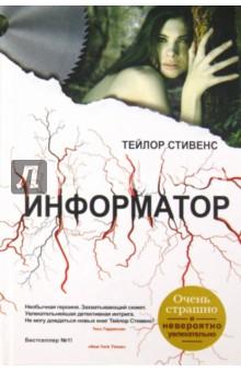Информатор - Тейлор Стивенс