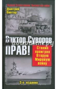 Виктор Суворов прав! Сталин проиграл Вторую Мировую войну - Дмитрий Винтер