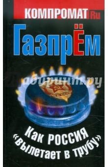 ГазпрЁм. Как Россия вылетает в трубу - Алексей Челноков