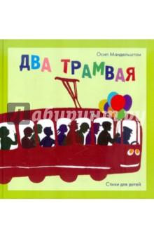 Два трамвая: Стихи для детей - Осип Мандельштам