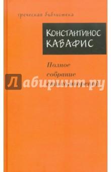 Полное собрание стихотворений - Константинос Кавафис
