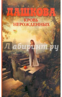 Кровь нерожденных - Полина Дашкова
