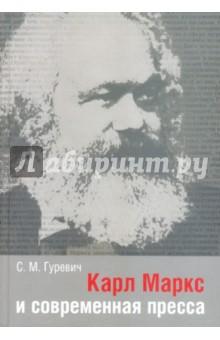 Карл Маркс и современная пресса - Семен Гуревич