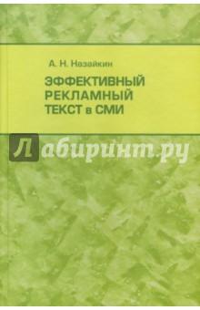 Эффективный рекламный текст в СМИ - Александр Назайкин