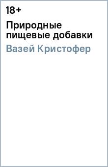 Природные пищевые добавки - Кристофер Вазей
