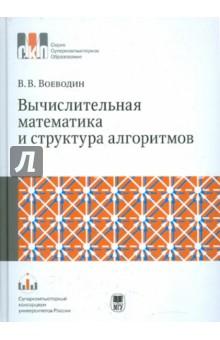 Вычислительная математика и структура алгоритмов - Валентин Воеводин