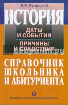 История. Даты и события, причины и следствия - Владимир Хуторской