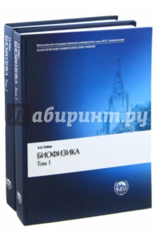 Биофизика в 2 томах - Андрей Рубин