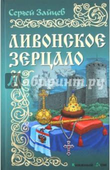Ливонское зерцало - Сергей Зайцев