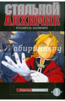 Стальной алхимик. Книга 1 - Хирому Аракава