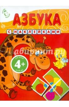 Воробьева, Голубева: Азбука с наклейками. Для детей от 4-х лет