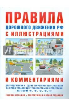 Правила дорожного движения с иллюстрациями и комментариями. Ответственность водителей - И. Русаков