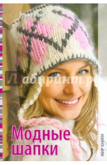 Модные шапки - Эльке Райт