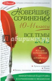Новейшие сочинения: все темы 2012 г.: 10-11 классы - Бащенко, Каширина, Сидоренко