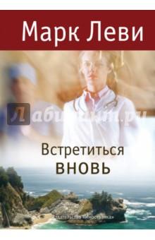 Встретиться вновь - Марк Леви