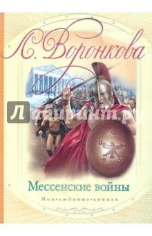 Мессенские войны - Любовь Воронкова