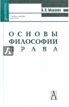 Основы философии права - Валерий Малахов