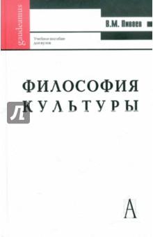 Философия культуры - Василий Пивоев изображение обложки