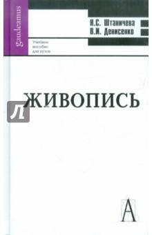 Живопись. Учебное пособие для ВУЗов - Штаничева, Денисенко