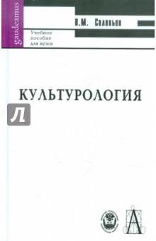 Культурология: учебное пособие для ВУЗов - Владимир Соловьев