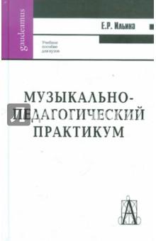 Музыкально-педагогический практикум: Учебно-методическое пособие - Елена Ильина