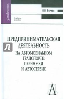 Предпринимательская деятельность на автомобильном транспорте: перевозки и автосервис - Владимир Бычков