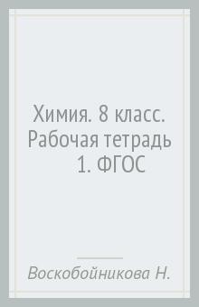 Химия. 8 класс. Рабочая тетрадь №1. ФГОС - Воскобойникова, Галыгина, Галыгина