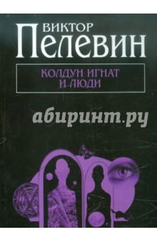 Виктор Пелевин: Колдун Игнат и люди. Издательство: Эксмо-Пресс, 2012 г.