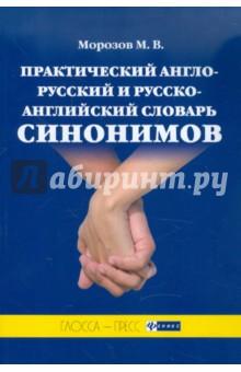 Практический англо-русский и русско-английский словарь синонимов - М. Морозов