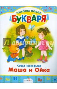 Читаем после букваря. Маша и Ойка - Софья Прокофьева