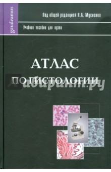 Атлас по гистологии - Н. Мусиенко