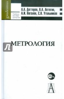 Метрология. Учебное пособие для вузов - Дегтярев, Летягин, Погалов, Угольников