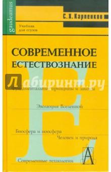 Современное естествознание - Степан Карпенков