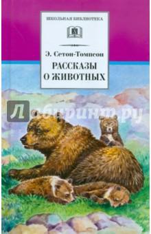 Рассказы о животных - Эрнест Сетон-Томпсон