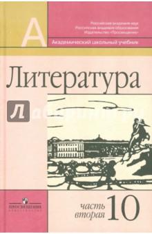 Литература. 10 класс. Учебник. Базовый и профильный уровни. В 2-х частях. Часть 2 - Маранцман, Полонская, Маранцман