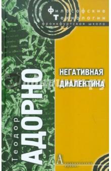 Негативная диалектика - Теодор Адорно-Визегрунд