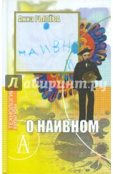 О наивном - Анна Рылёва