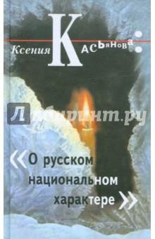 О русском национальном характере - Ксения Касьянова