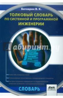 Толковый словарь по системной и программной инженерии - Виктор Батоврин