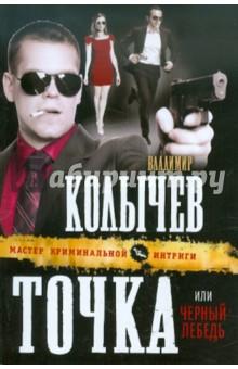 Война и мир все тома читать полностью на русском