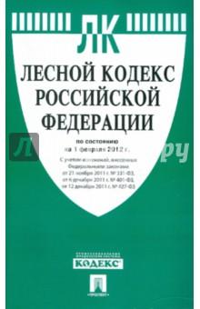 Лесной кодекс РФ по состоянию на 01.02.2012 года