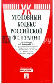 Уголовный кодекс РФ по состоянию на 01.02.2012 года