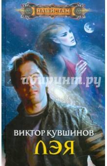 Лэя - Виктор Кувшинов