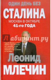 Купить Леонид Млечин: Один день без Сталина. Москва в октябре 41-го года ISBN: 978-5-227-03457-1