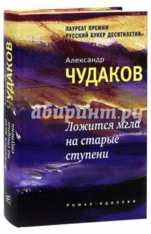 Александр Чудаков - Ложится мгла на старые ступени. Роман-идиллия обложка книги