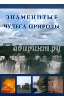 Знаменитые чудеса природы - Маневич, Шахов