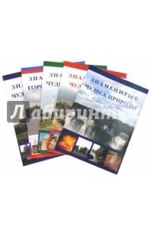 Комплект из 5 брошюр