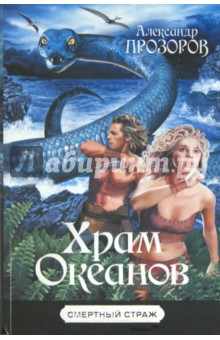 Храм океанов - Александр Прозоров