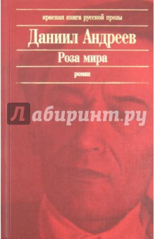 Роза мира - Даниил Андреев